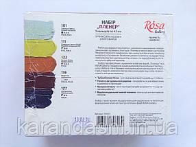 Набор масляных красок «Пленер», 5*45 мл, ROSA Gallery, фото 2