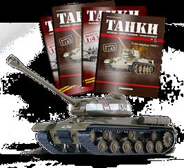Танки №6 - Танк ИС-2