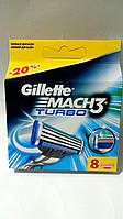 Лезвия Gillette Mach3 Turbo 8 шт в упаковке