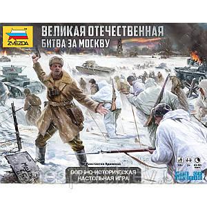 Битва за Москву + сертификат на 150 грн в подарок (код 177-45050)