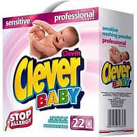Стиральный Порошок Для Детских Вещей Clever Baby Sensitive гипоаллергенный 2.2 КГ