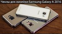 Чехлы для Samsung A7 А710 2016