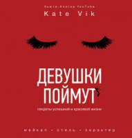 Вик Катя. Девушки поймут. Секреты успешной и красивой жизни