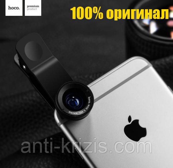 Линза для камеры Hoco PH6 Eagle eyes wide-angle macro lens black