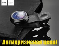 Линза для камеры Hoco PH5 Eagle eyes wide-angle macro lens black