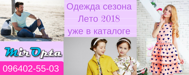 Одежда оптом в Одессе на 7 км - оптовый магазин Мир Опта 1dd15375b40c5