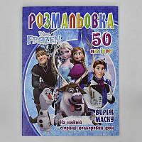 "Розмальовка А4 + 50 наклейок: ""Снігові принцеси"" /укр./ (50) арт: SHI052"