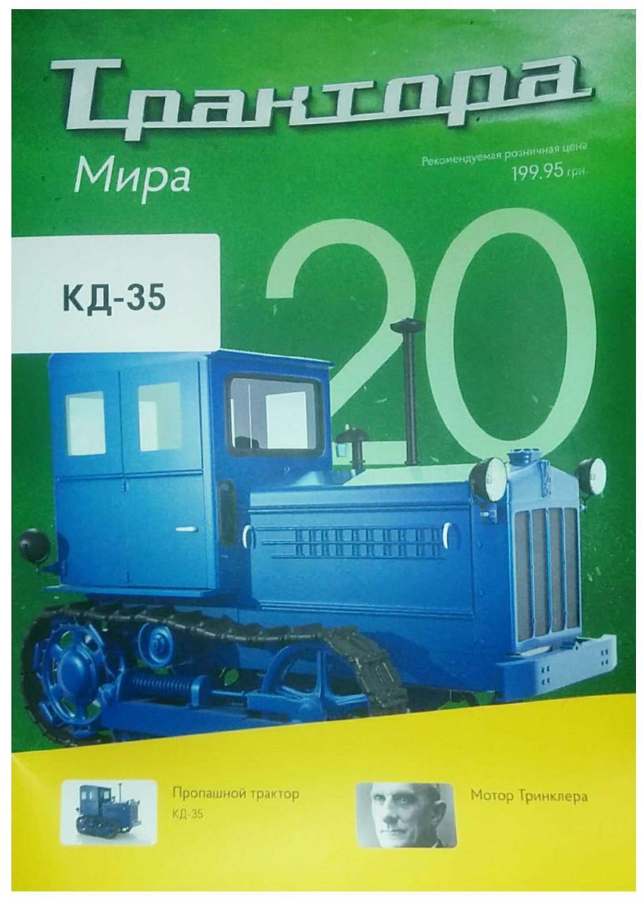 Трактора Мира №20 КД-35
