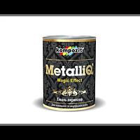 Декоративная акриловая эмаль Kompozit Metalliq 0.9кг (Красное золото)