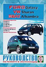 VOLKSWAGEN SHARAN  FORD GALAXY   SEAT ALHAMBRA   Модели с 2000 года   Руководство по ремонту и эксплуатации