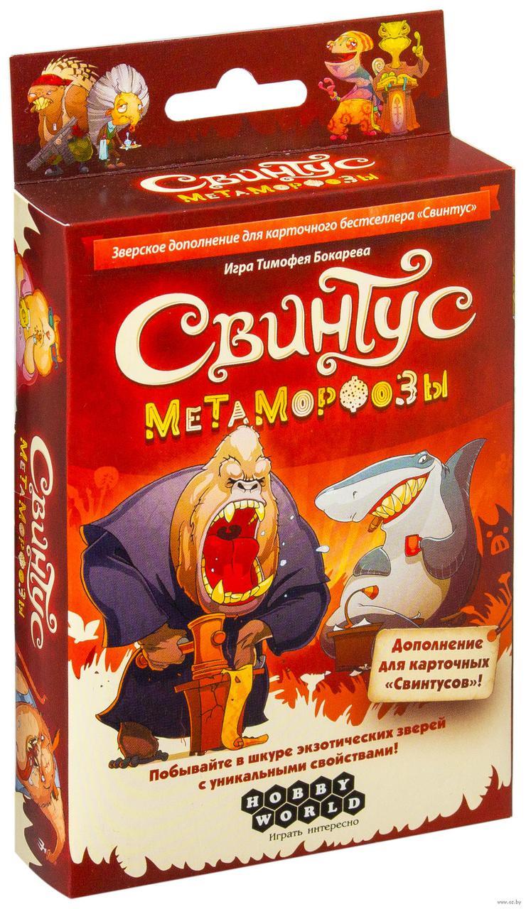 Настольная игра Свинтус Метаморфозы