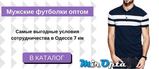 Мужские футболки оптом в Одессе 7 км