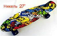 Самая дешевая цена в Украине на Скейт Пенни Борд Print, Penny Board Nickel 27 c Рисунком Joger по самой низкой цене в Киеве, Одессе, Днепропетровске,, фото 1
