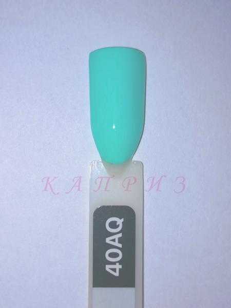 """Гель-лак для ногтей """"Ваsic collection"""" 8 мл, KODI AQUAMARINE 40AQ  (аквамариново-бирюзовые оттенки)."""