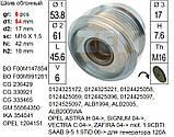 Шкив инерционный для генератора OPEL ASTRA H SIGNUM VECTRA C ZAFIRA 1.9CDTI SAAB 9 1.9TTiD 120A, фото 2