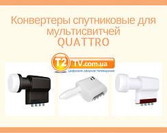 Конвертеры спутниковые для мультисвитчей QUATTRO