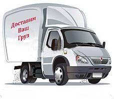 Киев правый берег до 2т/9м.куб