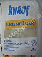 Фугенфюллер Кнауф Fugenfuller knauf, шпаклёвка гипсовая, 25 кг