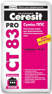 Клей для утеплителя Ceresit СТ-83 Pro (Церезит Про) 27кг