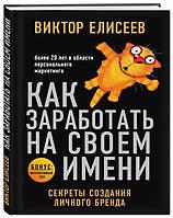 Елисеев В. Как заработать на своем имени. Секреты создания личного бренда.