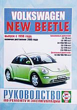 VOLKSWAGEN NEW BEETL Модели с 1998 года, рестайлинг 2005 года Руководство по ремонту и эксплуатации