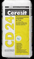 Полимерцементная шпаклевка Сeresit CD 24, слой до  5мм., мешок 25 кг.