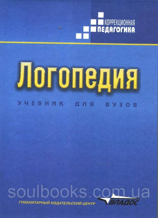 Отзывы о книге логопедия. Учебник для студентов дефектологических.