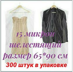 Чехлы для одежды полиэтиленовые шелестящие, толщина 15 микрон, размер 65*90 см, 300 шт в упаковке