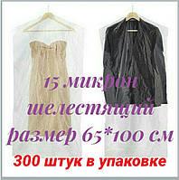 Чехлы для одежды полиэтиленовые шелестящие, толщина 15 микрон, размер 65*100 см, 300 шт в упаковке