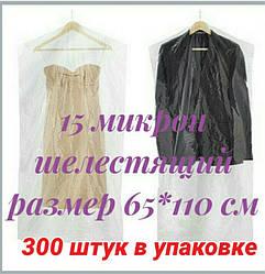 Чехлы для одежды полиэтиленовые шелестящие, толщина 15 микрон, размер 65*110 см, 300 шт в упаковке