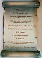 "Картина дерево ""10 заповедей"", фото 1"
