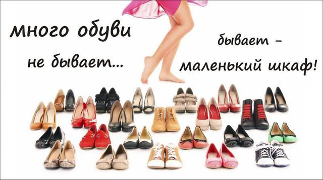 Обувной склад
