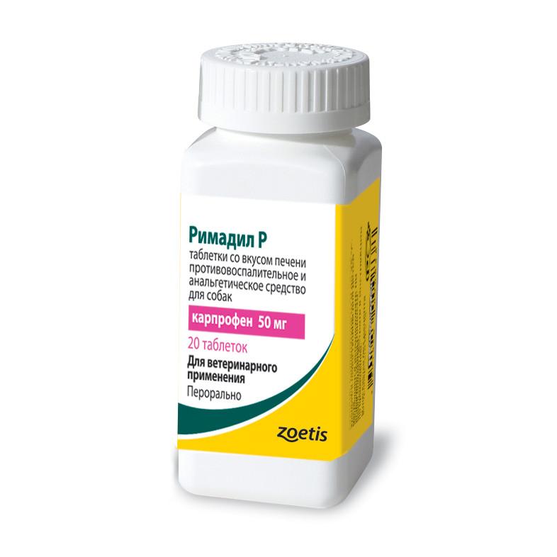 Zoetis Римадил карпрофен, 20 таблеток, 50мг