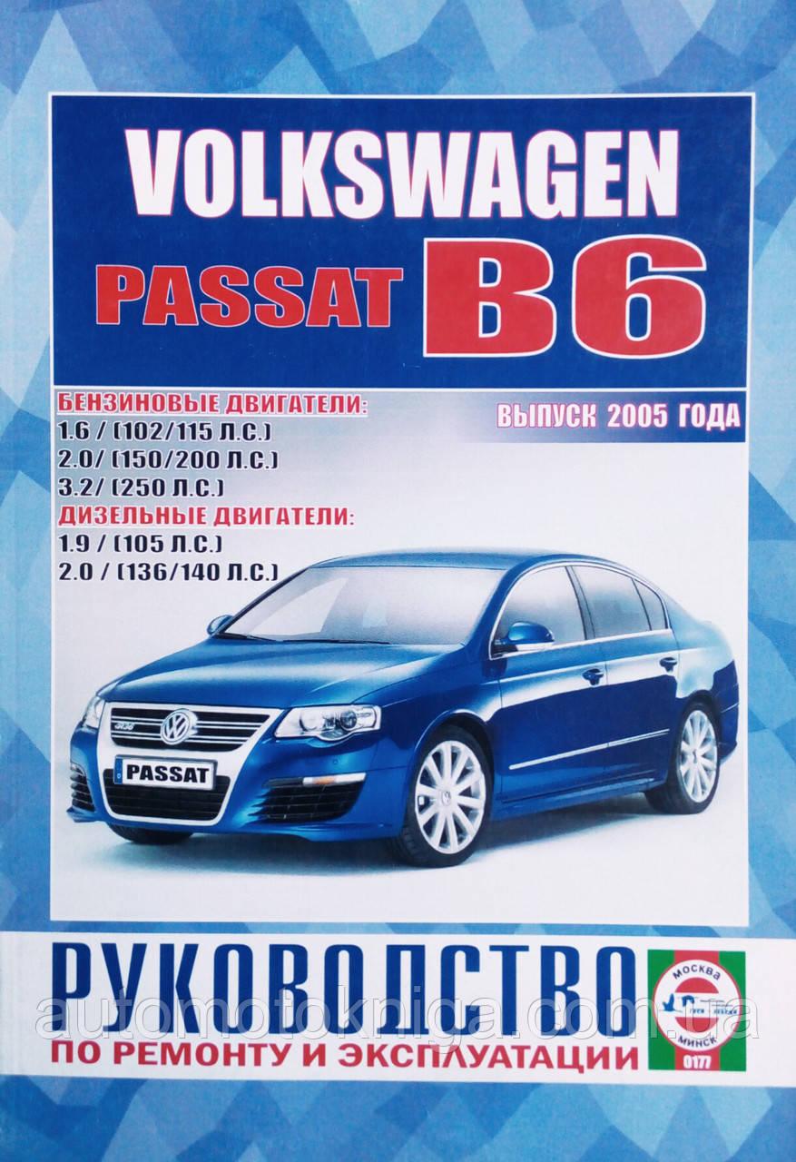 VOLKSWAGEN PASSAT B6   выпуск с 2005 года   Руководство по ремонту и эксплуатации