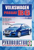 VOLKSWAGEN PASSAT B6   выпуск с 2005 года   Руководство по ремонту и эксплуатации, фото 1
