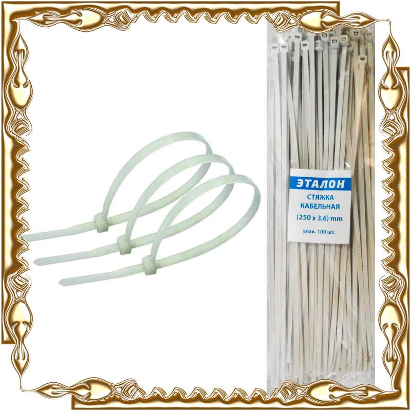 Кабельна стяжка Еталон 250*3,6 біла (100 шт)
