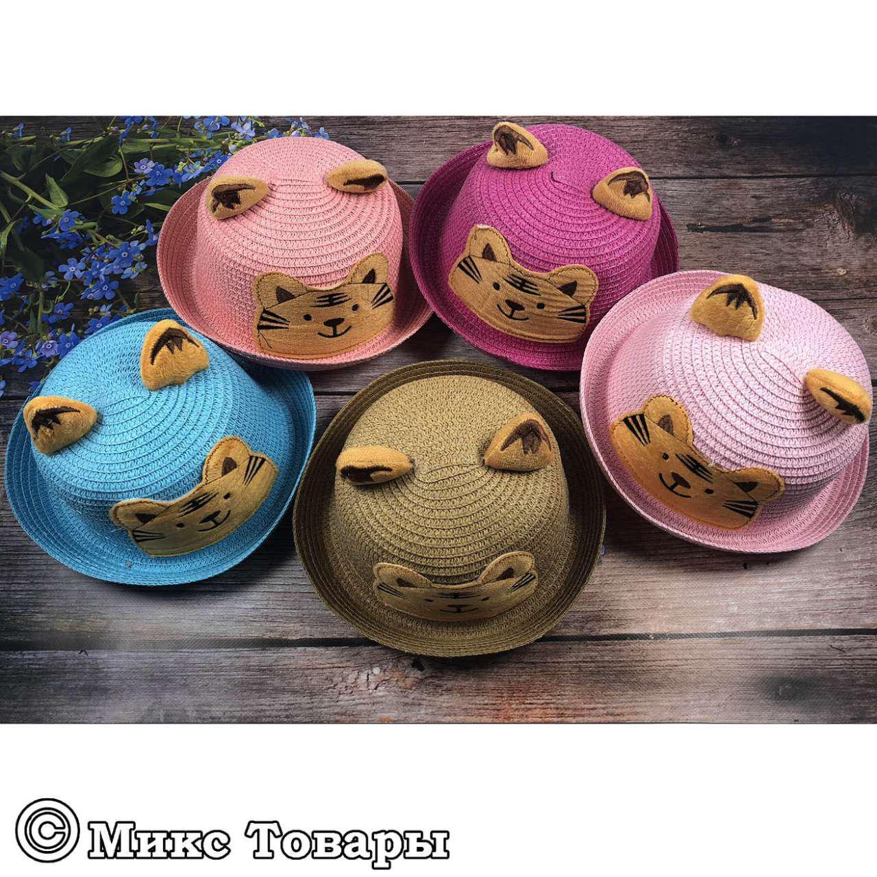 Соломенная шляпка с ушками для девочек (объём 56 см) (1221)