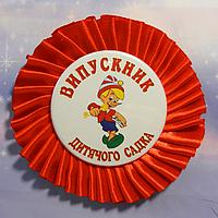 """Закатной значок круглый для выпускников """"Випускникдитячого садка"""" на розетке"""