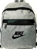 Рюкзаки спорт стиль Nike (серый)26*35, фото 1