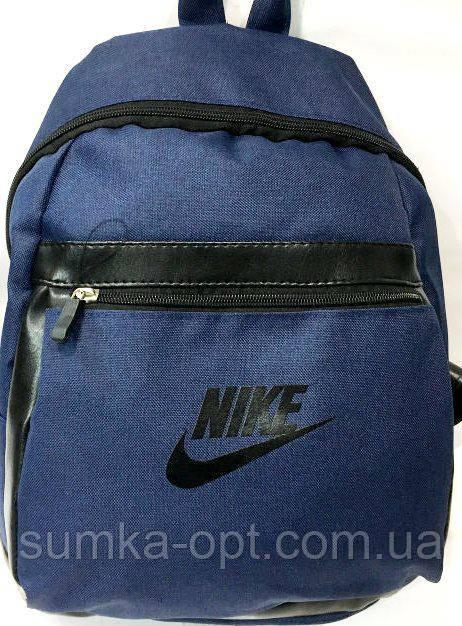 Рюкзаки спорт стиль Nike (синий)26*35