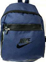 Рюкзаки спорт стиль Nike (синий)26*35, фото 1