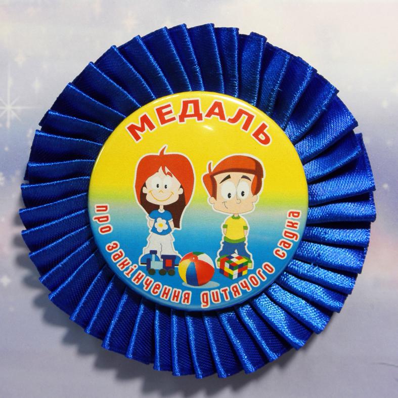 """Закатної значок-медаль круглий для випускників """"Випускник дитячого садка"""" на розетці"""