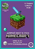 """19 мая. Детский квест """"Майнкрафт"""" в Мариинском парке"""
