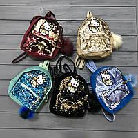 Рюкзак детский Китти с пайетками