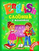 ENGLISH в малюнках