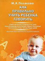 Как правильно учить ребенка говорить. Автор Полякова М.А.