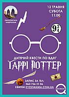 """12 мая. Детский  квест на Оболонской Набережной парк """"Наталка"""". """" Гарри Поттер"""""""