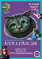 """20 мая. Детский квест """"Алиса в стране чудес"""" в Мариинском парке."""
