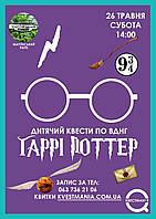 """26 мая. Детский квест """"Гарри Поттер"""" в Мариинском парке."""