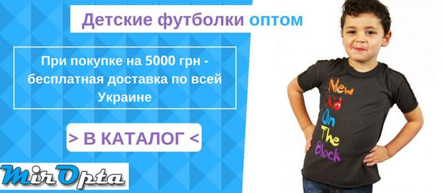 Купить детские футболки оптом в Украине